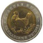 50 рублей 1993 г. «Кавказский Тетерев»