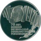 5 рублей 1987 г. PROOF «70 лет Великой Октябрьской социалистической революции»