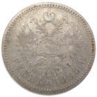 1 рубль 1898 г. (**)
