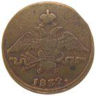 1 копейка 1832 г. ЕМ-ФХ