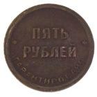 Шорно-Футлярная и чемоданная фабрика. 5 рубля 1922 г.