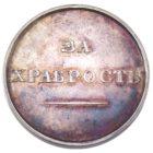 «За Храбрость» настольная медаль Александра Третьего