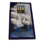 Набор монет 1996 г. «300 лет Российского Флоту»