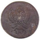2 копейки 1815 г. ЕМ-НМ