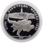 10 рублей 1979 г. «Дзюдо» Proof