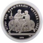 10 рублей 1979 г. «Бокс» Proof