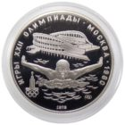 5 рублей 1978 г. «Плавание» Proof