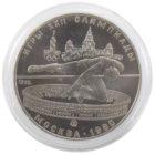 5 рублей 1978 г. «Прыжки в высоту» Unc