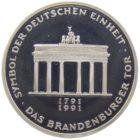 10 марок 1991 г. «200 лет Бранденбургским Воротам»
