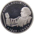 10 марок 1992 г. «125 лет со дня рождения Кете Кольвиц»
