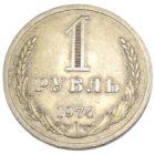 1 рубль 1974 г.