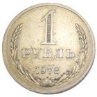 1 рубль 1978 г.