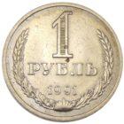1 рубль 1991 г. М