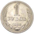 1 рубль 1988 г.