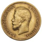 10 рублей 1899 г. АГ