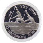 Болгария. 25 левов 1989 г. «Гребля»