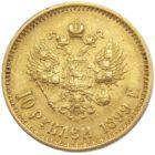 10 рублей 1899 г. ФЗ