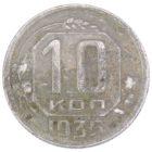 10 копеек 1935 г.