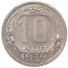 10 копеек 1939 г.