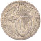 10 копеек 1934 г.