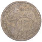 15 копеек 1933 г.