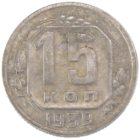 15 копеек 1939 г.