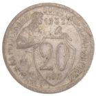 20 копеек 1932 г.