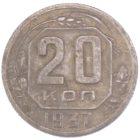 20 копеек 1937 г.