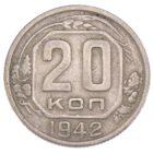 20 копеек 1942 г.