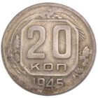 20 копеек 1945 г.