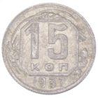 15 копеек 1937 г.