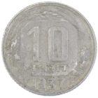 10 копеек 1937 г.