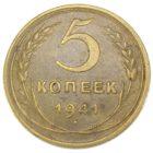 5 копеек 1941 г.
