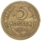 5 копеек 1935 г.