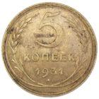 5 копеек 1931 г.