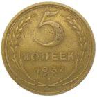 5 копеек 1937 г.