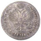 1 рубль 1719 г. OK