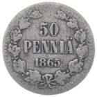 50 пенни 1865 г. S