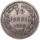 50 пенни 1889 г. L