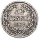 50 пенни 1907 г. L