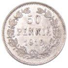 50 пенни 1916 г. S