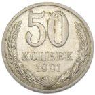 50 копеек 1991 г. Л