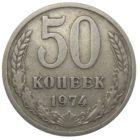 50 копеек 1974 г.