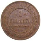 1 копейка 1911 г. СПБ