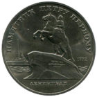 5 рублей 1988 г. «Памятник Петру Первому в Ленинграде» UNC