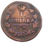 1 копейка 1819 г. КМ-АД