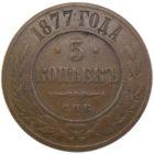5 копеек 1877 г. СПБ