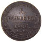 5 копеек 1806 г. ЕМ