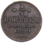 1/4 копейки 1899 г. СПБ