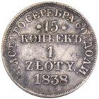 15 копеек-1 злотый 1838 г. MW